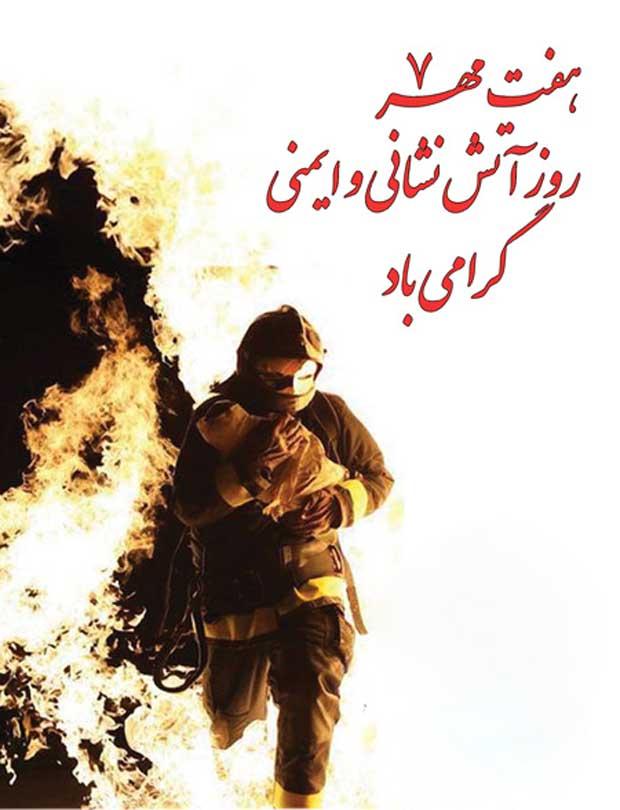 کارت پستال روز آتش نشان