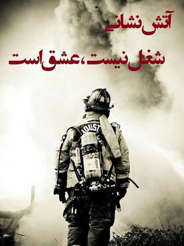 عکس روز آتش نشان