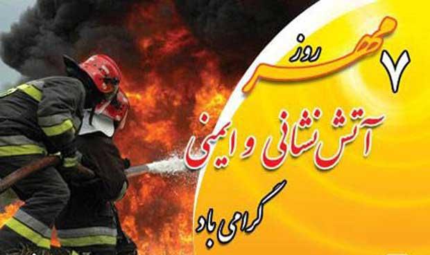 روز 7 مهر آتش نشان
