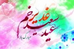 شعر کوتاه تبریک عید غدیر خم