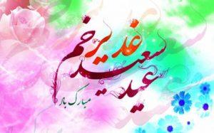 متن تبریک عید غدیرخم