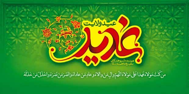اس ام اس جدید برای تبریک عید غدیر خم