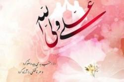 اس ام اس جدید تبریک عید غدیر خم