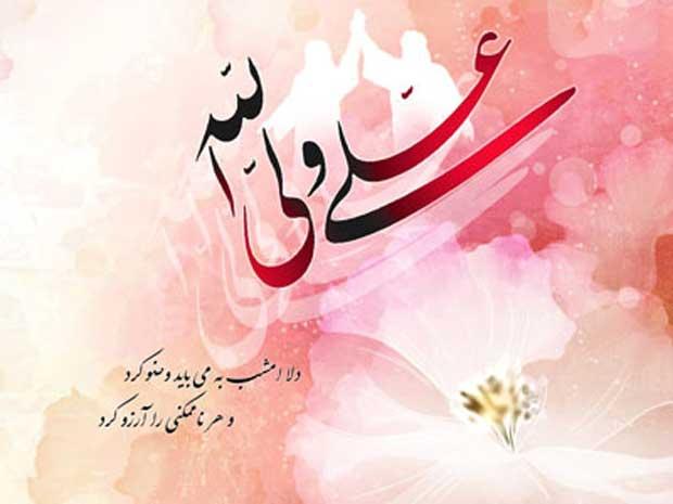 ghadir-sms اس ام اس عید غدیرخم