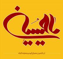 عکس پروفایل یاحسین علیه السلام