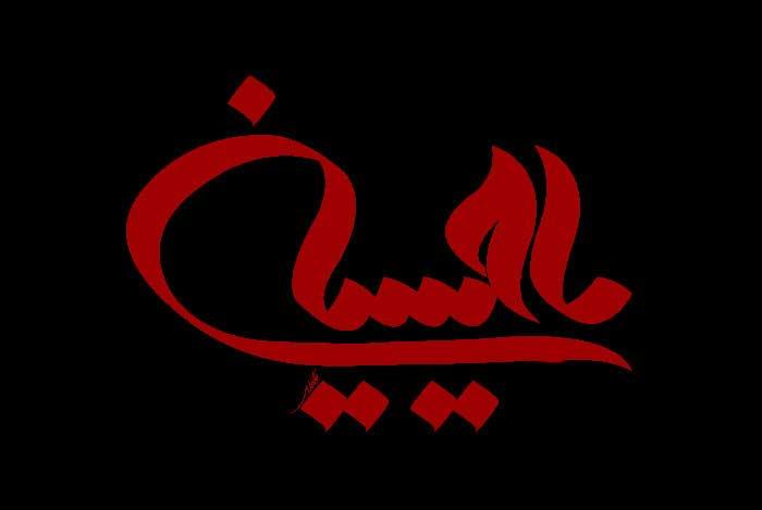 عکس پروفایل لبیک یاحسین,عکس یا حسین