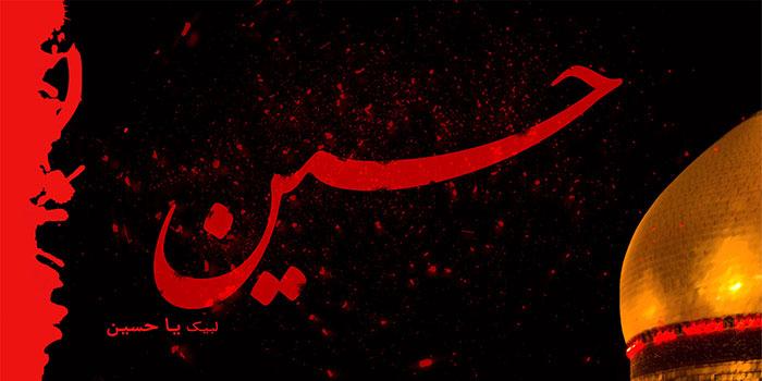 imam-hussain-عکس پروفایل یا حسین