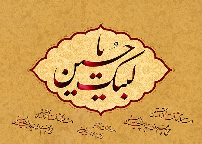 عکس پروفایل تلگرام لبیک یا حسین