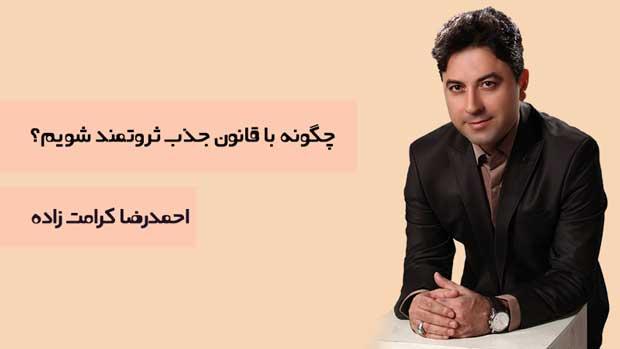 احمدرضا کرامت زاده keramatzade