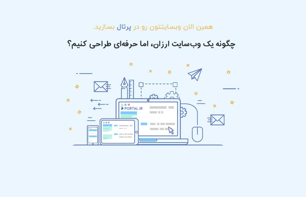 طراحی سایت ارزان حرفه ای portal