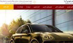 فروش اقساطی خودرو در سپند خودرو آریا