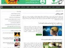 اخبار پزشکی سلامت در مجله پزشکی آسان طب