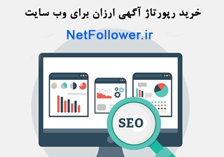 خرید رپورتاژ آگهی ارزان