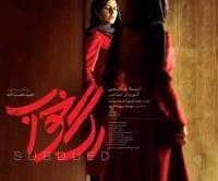 معرفی و دانلود فیلم ایرانی با لینک مستقیم در سال 96