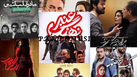 معرفی سایت دانلود فیلم ایرانی