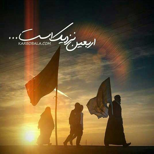 عکس نوشته روز اربعین,عکس پروفایل تلگرام اربعین