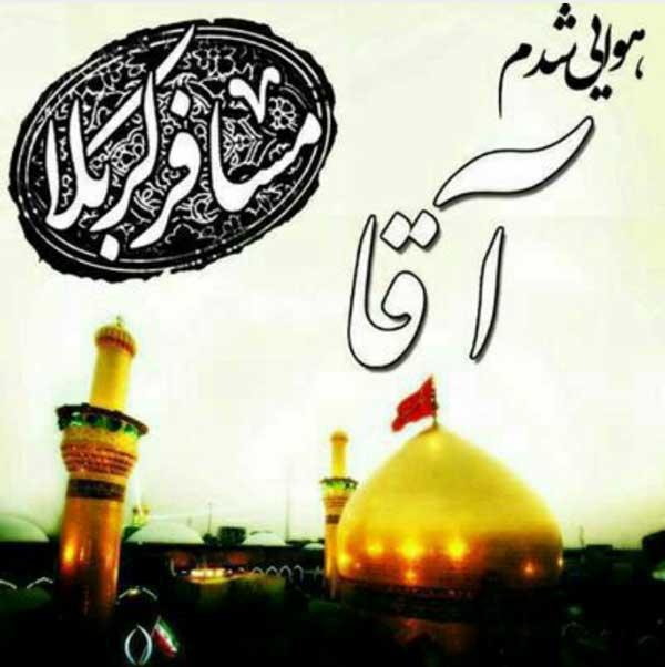 عکس نوشته روز اربعین,عکس نوشته اربعین حسینی