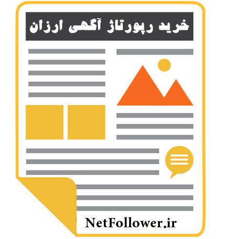 خرید رپورتاژ آگهی ارزان و قوی