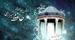 حافظ و فال حافظ در فرهنگ ایرانی
