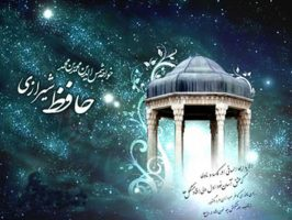 بزرگداشت حافظ شیرازی