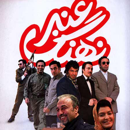 دانلود فیلم های جدید ایرانی