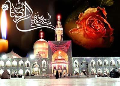کارت پستال جدید مخصوص تسلیت شهادت امام رضا (ع)