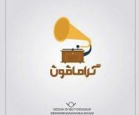 دانلود موزیک ویدئو جدید ایرانی در گرامافون