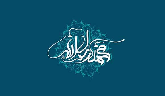 اس ام اس میلاد حضرت محمد(ص)