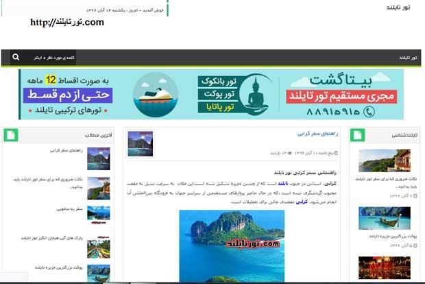 تور تایلند همراه با تورتایلند.com