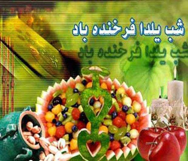 کارت پستال شب یلدا,عکس نوشته تبریک شب یلدا,جملات قشنگ شب یلدایی