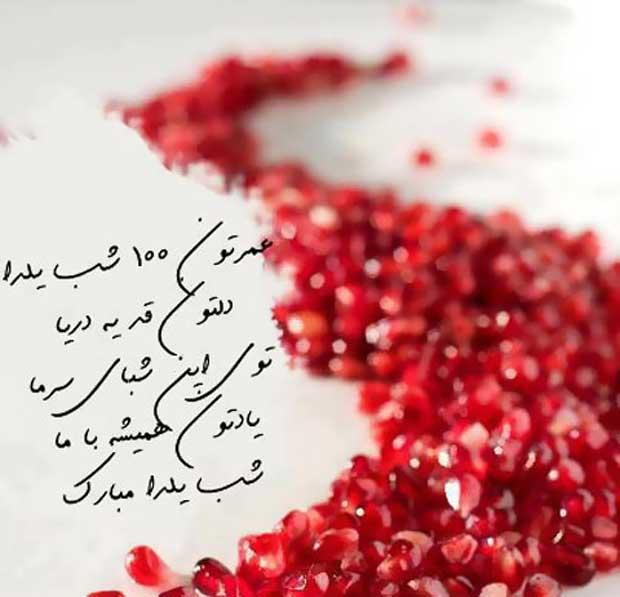 عکس پروفایل شب یلدایی,عکس مخصوص شب یلدا و پروفایل تلگرام