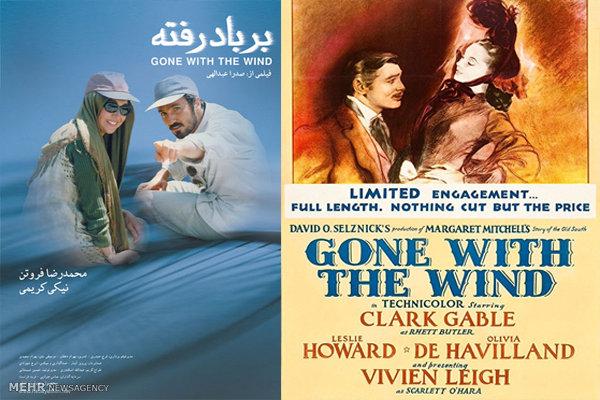 فیلم های ایرانی با اسم های کپی شده