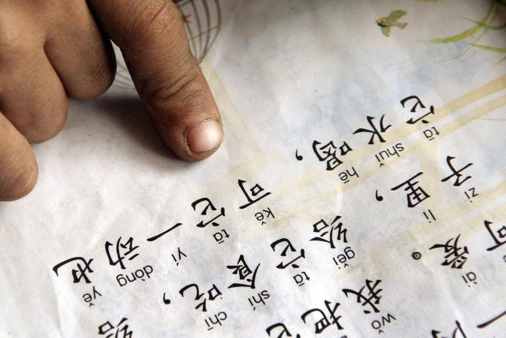 زبان چینی، سخت ترین زبان دنیا برای یادگیری