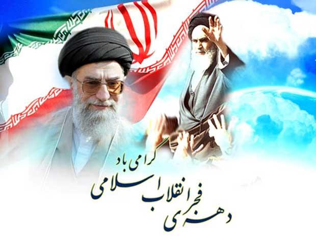 مقاله درباره انقلاب اسلامی ایران