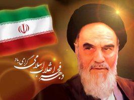 تحقیق در مورد انقلاب اسلامی ایران