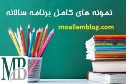 برنامه سالانه و تقویم اجرایی پست های سازمانی مدارس 98-1397
