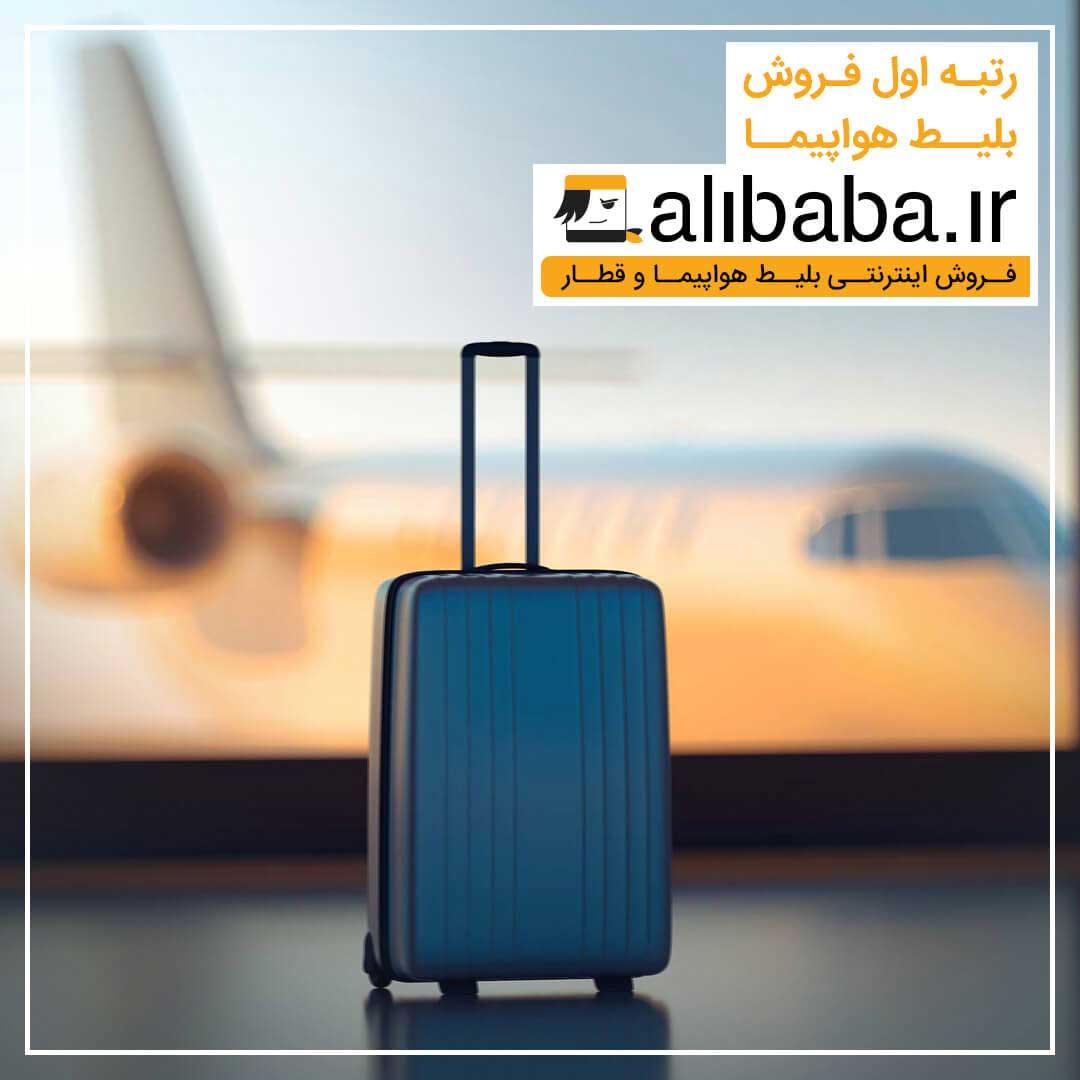 خرید آنلاین بلیط هواپیما در علی بابا