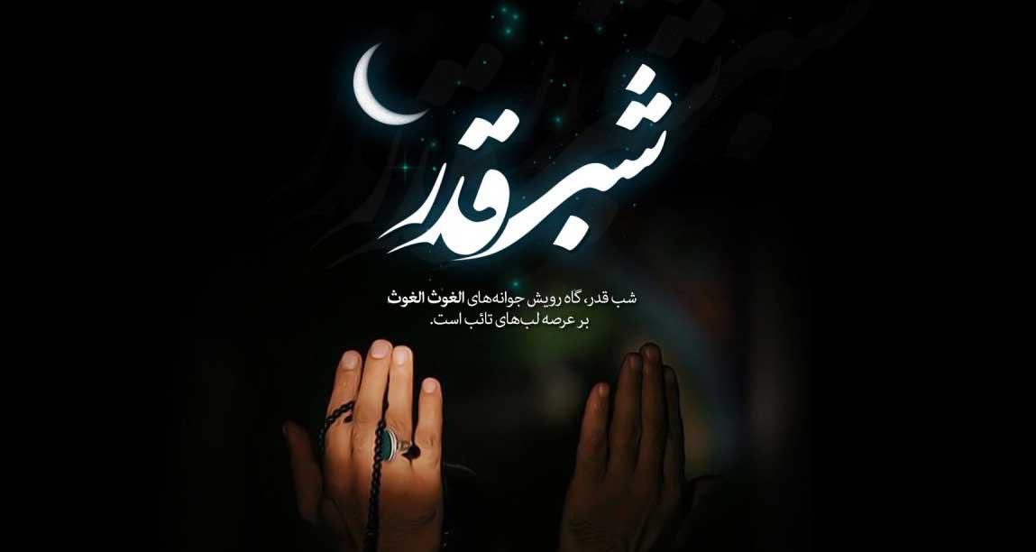 دعای شبهای قدر