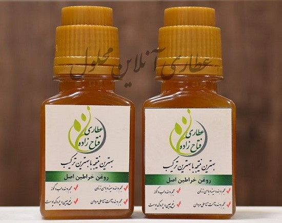 خرید روغن خراطین از عطاری آنلاین