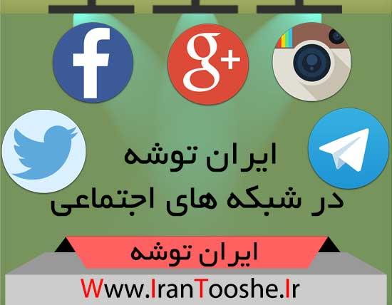 ایران توشه در شبکه های اجتماعی