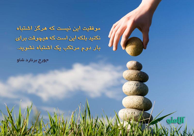 mistake quotes 5 - سخنان بزرگان در مورد قبول اشتباه