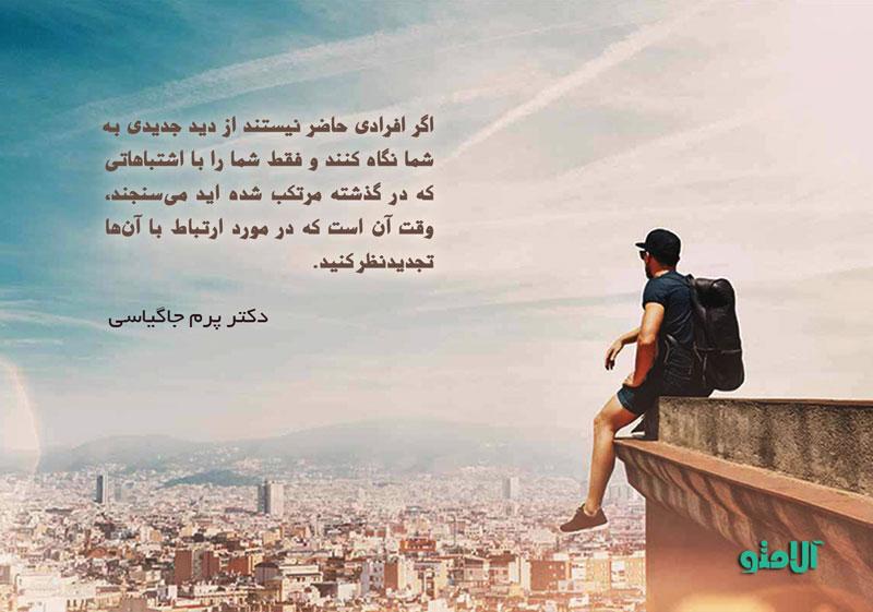mistake quotes 7 - سخنان بزرگان در مورد قبول اشتباه