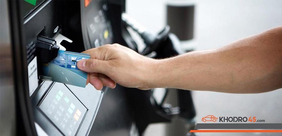 اهمیت کارت سوخت در فروش خودرو