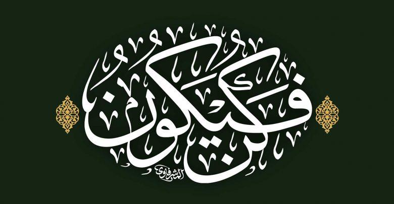 نحوه خواندن نماز کن فیکون