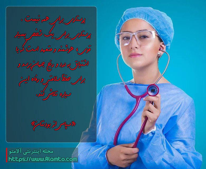 پیام قدردانی از پرستاران