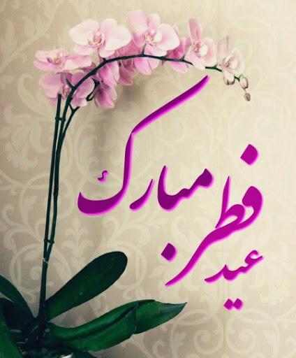تبریک عید فطر سال 1400
