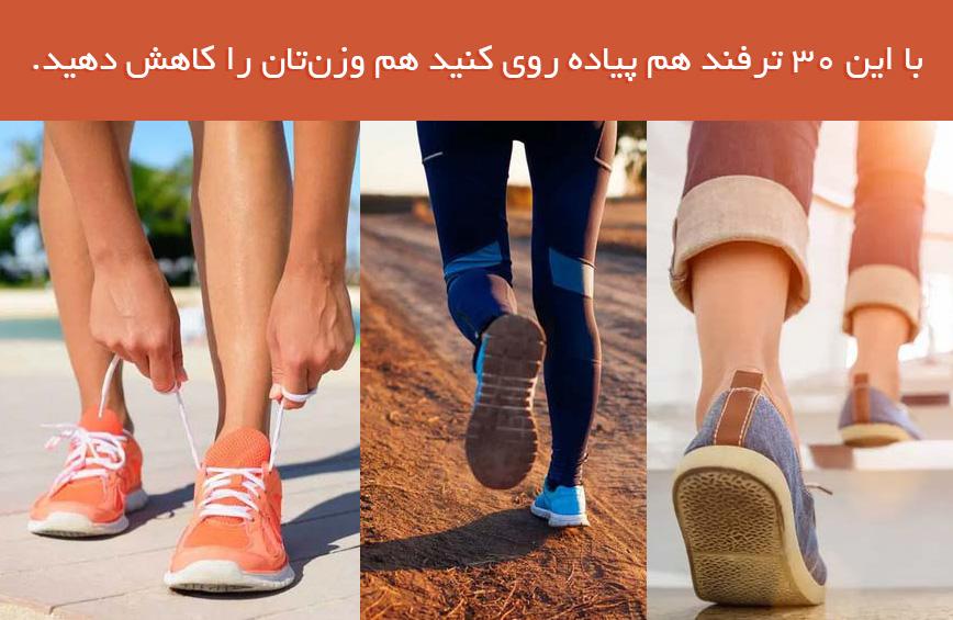 ترفندهای کاهش وزن با پیاده روی