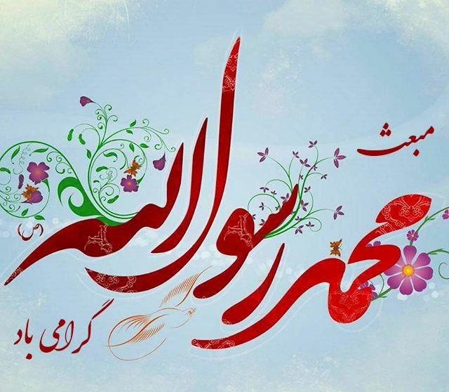 روز مبعث مبارک