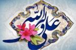 عید سعید غدیر مبارک