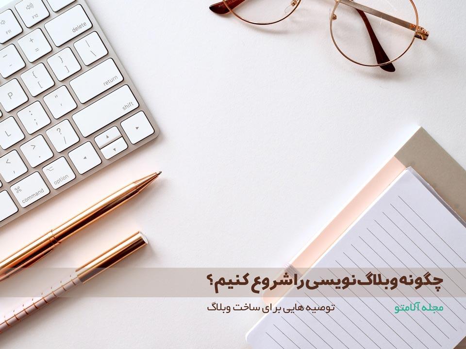 راهنمای شروع وبلاگ نویسی